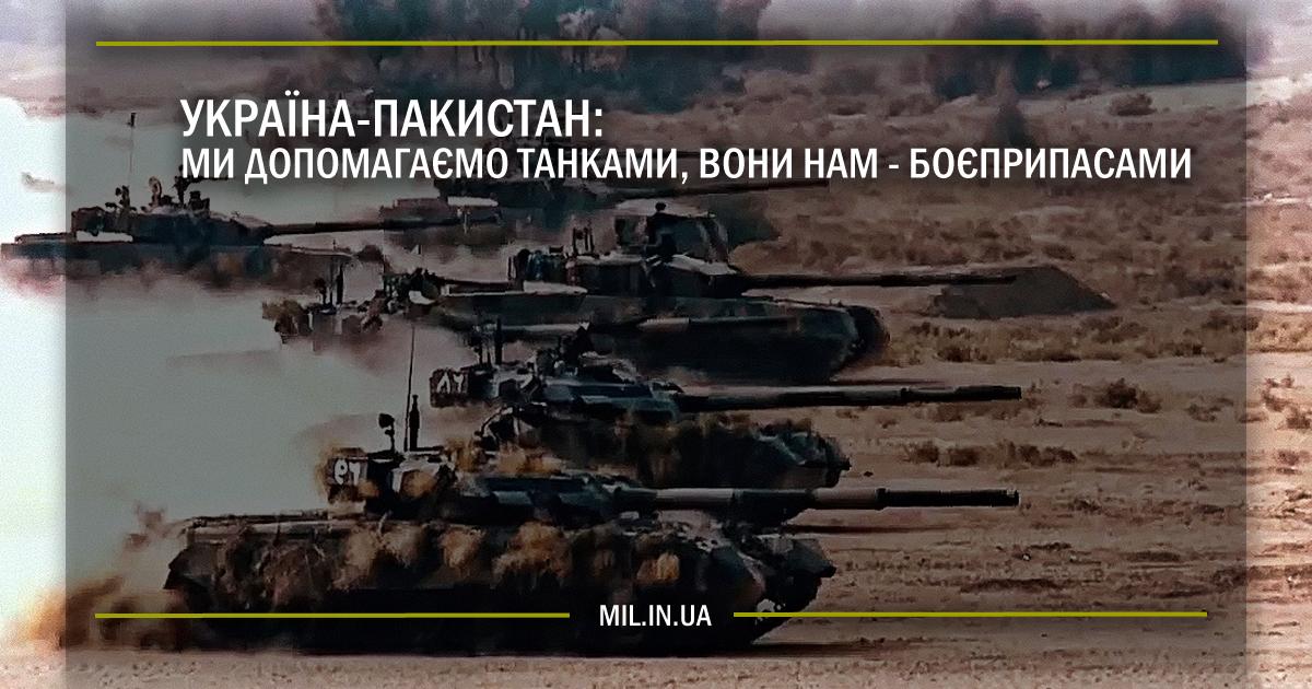 Україна-Пакистан: ми допомагаємо танками, вони нам – боєприпасами