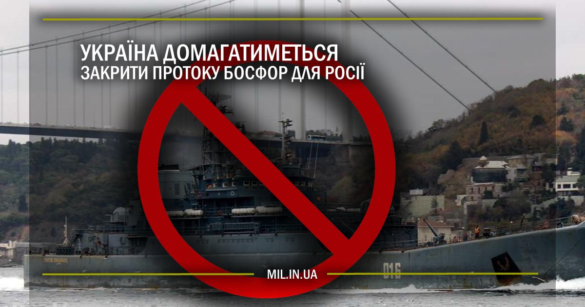 Україна домагатиметься закрити протоку Босфор для Росії
