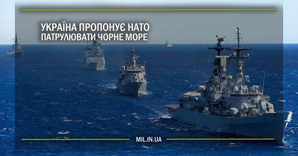 Україна пропонує НАТО патрулювати Чорне море