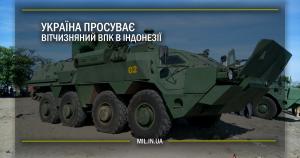 Україна просуває вітчизняний ВПК в Індонезії