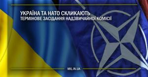Україна та НАТО скликають термінове засідання надзвичайної Комісії