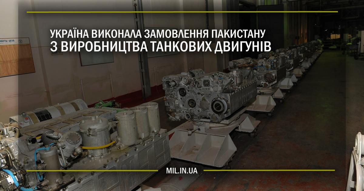 Україна виконала замовлення Пакистану з виробництва танкових двигунів