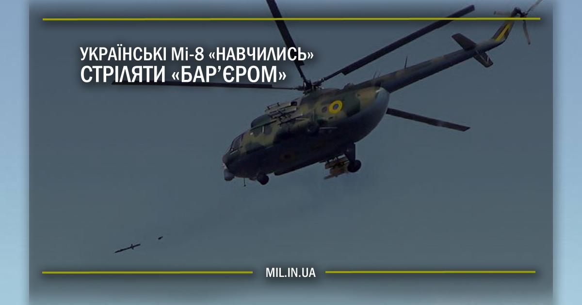 Українські Мі-8 «навчились» стріляти «Бар'єром»