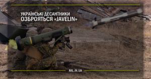 Українські десантники озброяться Javelin!