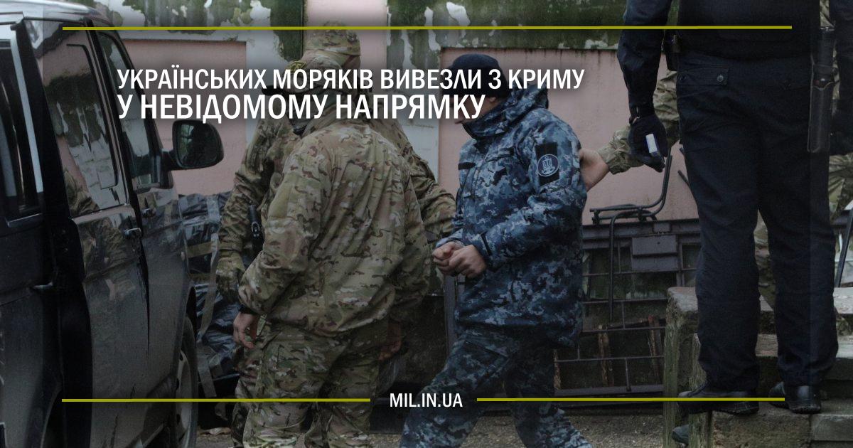 Українських моряків вивезли з Криму у невідомому напрямку