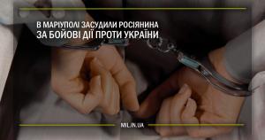 В Маріуполі засудили росіянина за бойові дії проти України