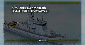 В Україні розробляють проект протимінного корабля