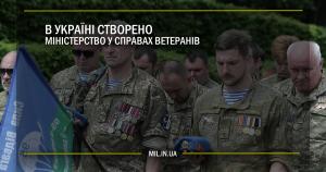 В Україні створено Міністерство у справах ветеранів