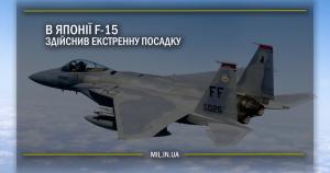 В Японії F-15 здійснив екстрену посадку