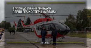В грудні до України прибудуть перші гелікоптери «Airbus»