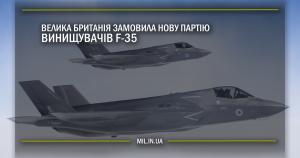Велика Британія замовила нову партію винищувачів F-35