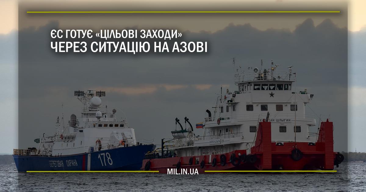 """ЄС готує """"цільові заходи"""" через ситуацію в Азові"""