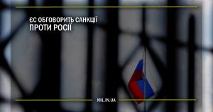ЄС обговорить санкції проти Росії