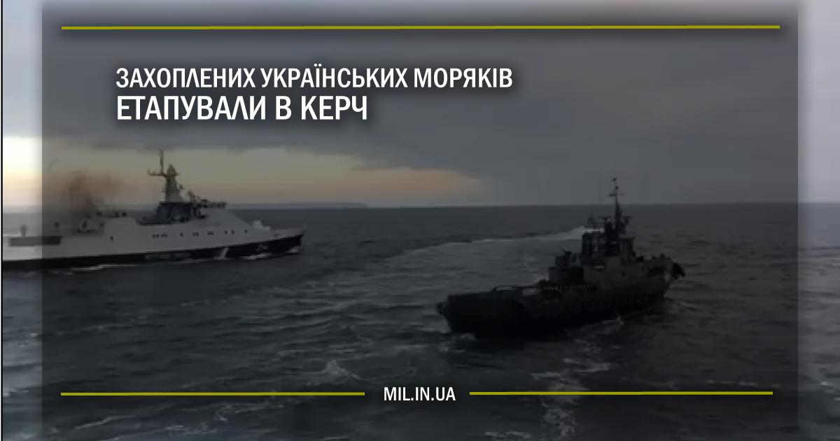 Захоплених українських моряків етапували в Керч