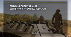 Збройні Сили України беруть участь у COMBINED RESOLVE XI
