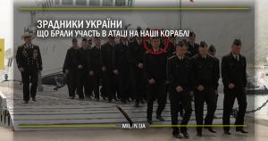 Зрадники України, що брали участь в атаці на наші кораблі