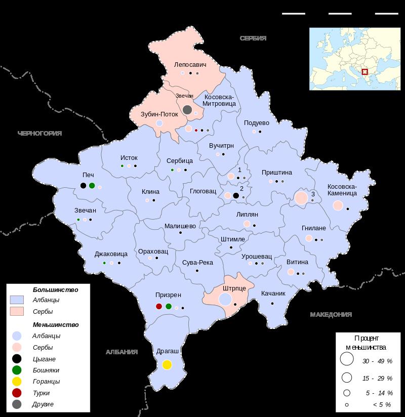 Етнічний склад Косово у 2005 році