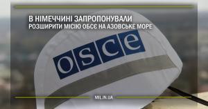 В Німеччині запропонували розширити місію ОБСЄ на Азовське море
