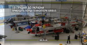 19 грудня до України прибудуть перші гелікоптери Airbus