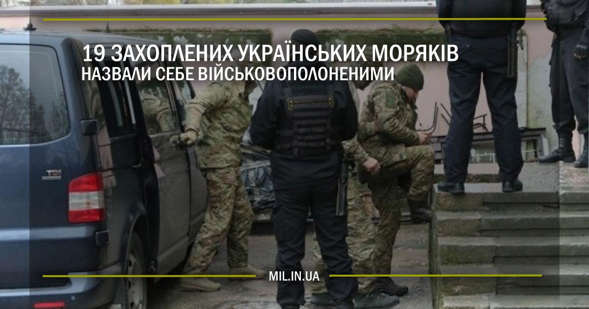 19 захоплених українських моряків назвали себе військовополоненими