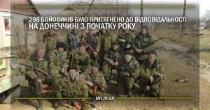 298 бойовиків було притягнуто до відповідальності на Донеччині з початку року