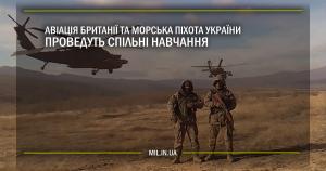 Авіація Британії та морська піхота України проведуть спільні навчання