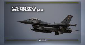 Болгарія обрала американські винищувачі