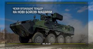 Чехія оголошує тендер на нові бойові машини