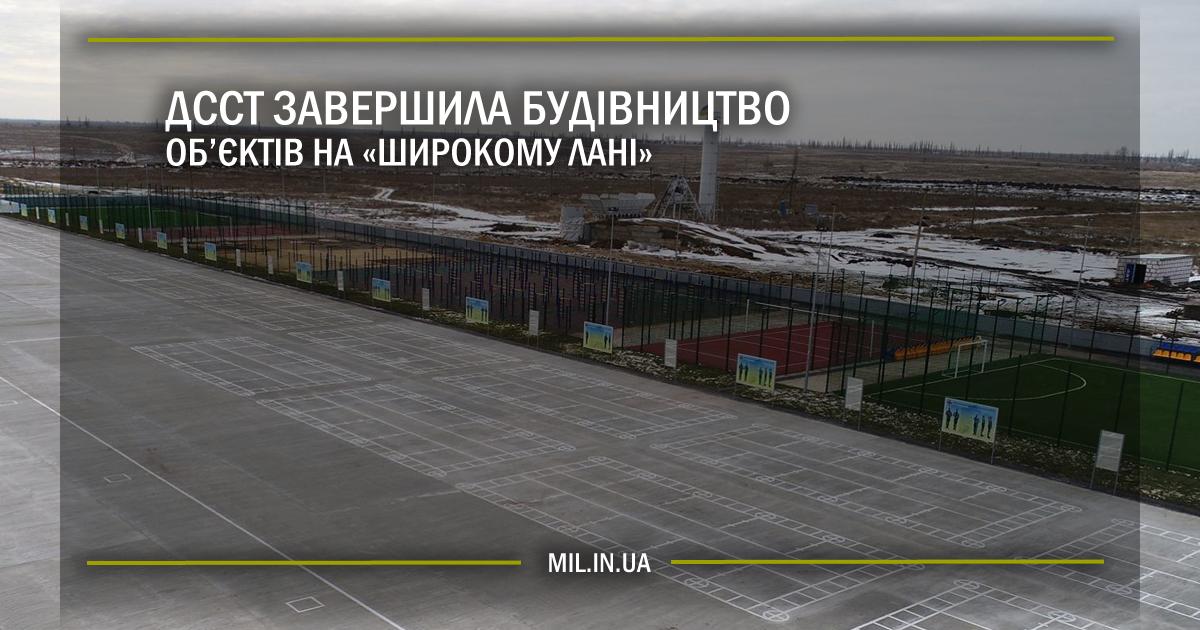ДССТ завершила будівництво об'єктів на «Широкому Лані»