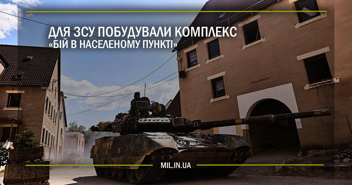 Для ЗСУ побудували комплекс «Бій в населеному пункті»