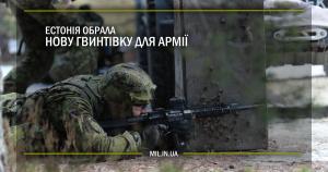 Естонія обрала нову гвинтівку для армії