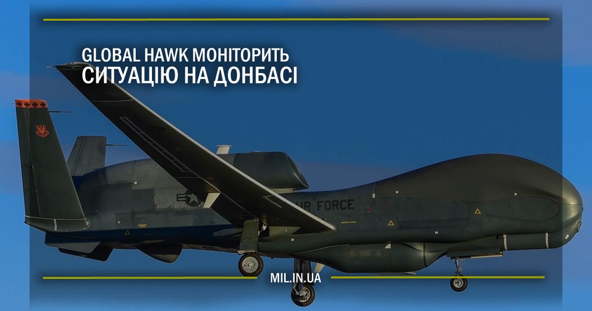 Global Hawk моніторить ситуацію на Донбасі