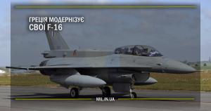 Греція модернізує свої F-16