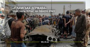 """""""Ісламська Держава"""" здійснила теракт на півночі Іраку"""