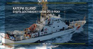 Катери Island будуть доставлені у липні 2019 року