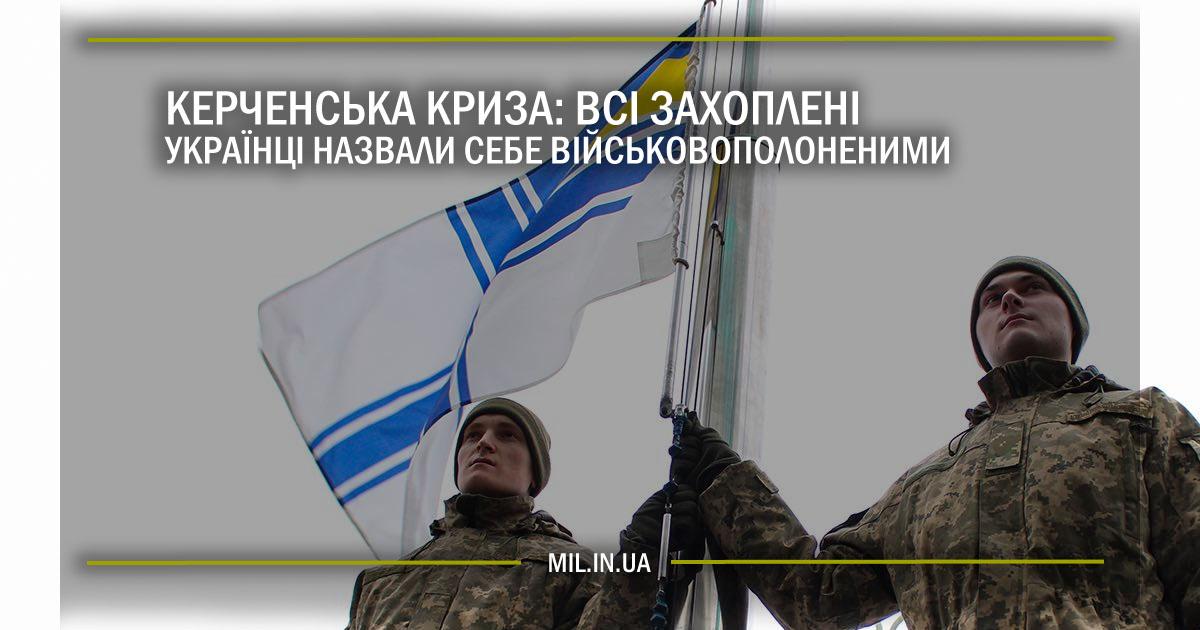 Керченська криза: всі захоплені українці назвали себе військовополоненими