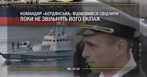 Командир «Бердянська» відмовився свідчити, поки не звільнять його екіпаж