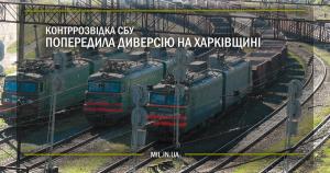 Контррозвідка СБУ попередила диверсію на Харківщині