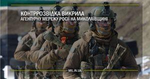 Контррозвідка викрила агентурну мережу Росії на Миколаївщині
