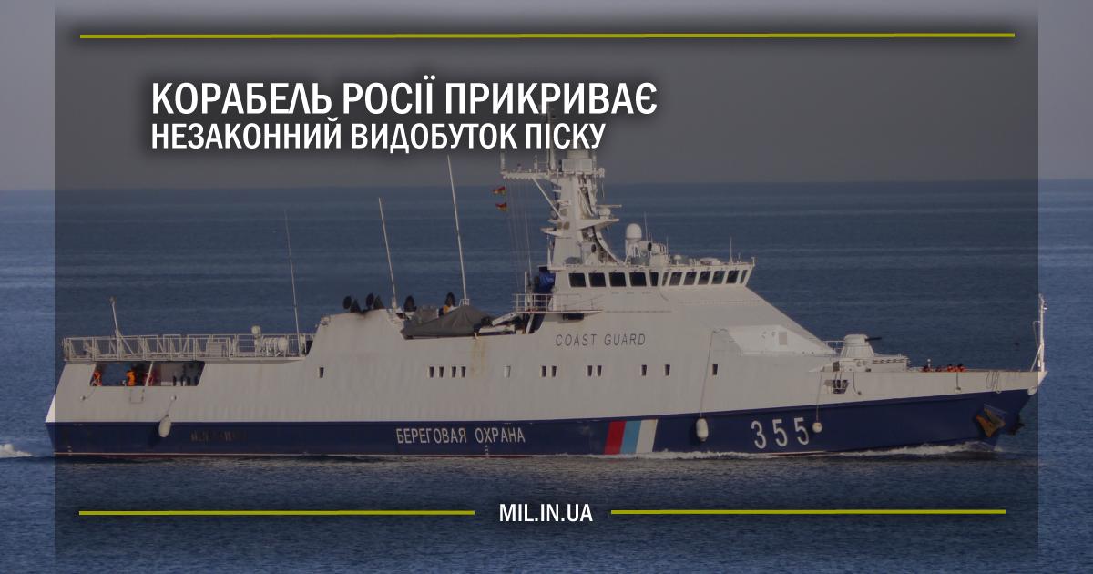 Корабель Росії прикриває незаконний видобуток піску