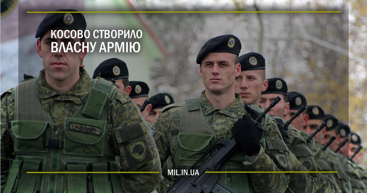 Косово створило власну армію