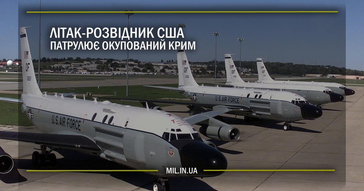 Літак-розвідник США патрулює окупований Крим