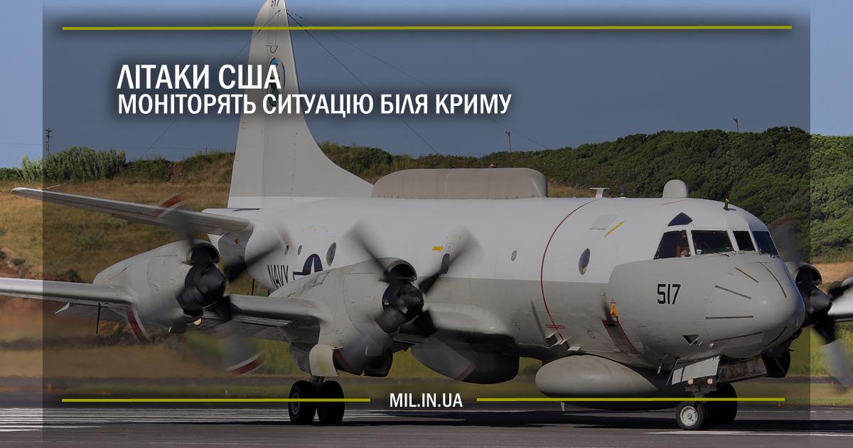 Літаки США моніторять ситуацію біля Криму