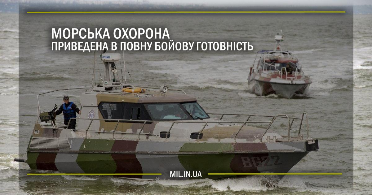 Морська охорона приведена в повну бойову готовність