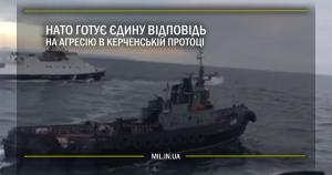 НАТО готує єдину відповідь на агресію в Керченській протоці
