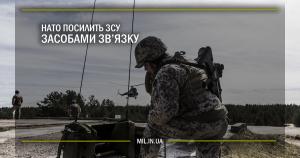 НАТО посилить ЗСУ засобами зв'язку