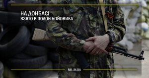 На Донбасі взято в полон бойовика