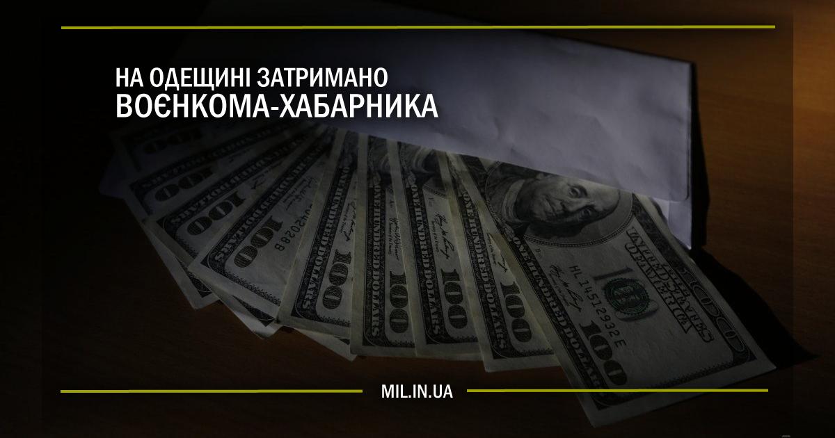 На Одещині затримано воєнкома-хабарника