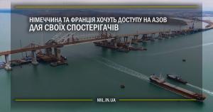 Німеччина та Франція хочуть доступу на Азов для своїх спостерігачів