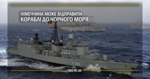 Німеччина може відправити кораблі до Чорного моря